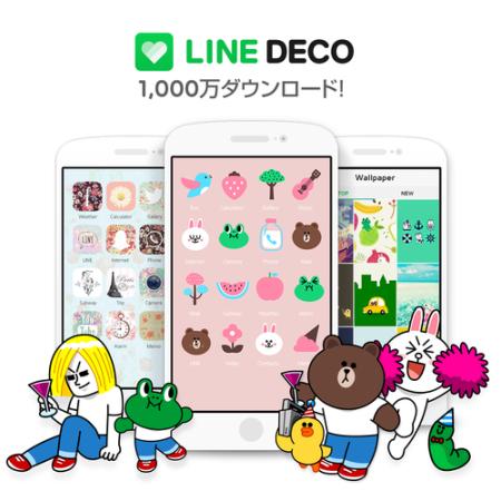 LINEのスマホ向け着せ替えアプリ「LINE DECO」、リリースから75日で世界1000万ダウンロードを突破