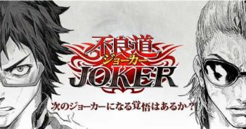 アプリボット、スマホ向けマンガRPG「ジョーカー〜ギャングロード〜」のAndroid版をリリース