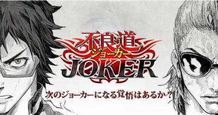 アプリボット、スマホ向けマンガRPG「ジョーカー〜ギャングロード〜」のAndroid版をリリース1