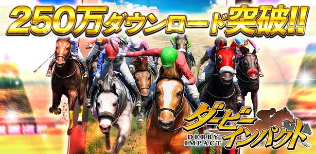エイチームのスマホ向け本格競走馬育成ゲーム「ダービーインパクト」、250万ダウンロードを突破1