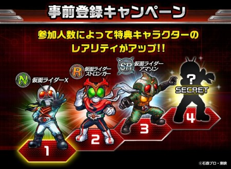 エイチーム、スマホ向け麻雀アプリ「麻雀 雷神 -Rising-」にて「仮面ライダー」とコラボ2