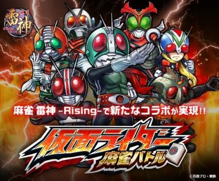 エイチーム、スマホ向け麻雀アプリ「麻雀 雷神 -Rising-」にて「仮面ライダー」とコラボ1