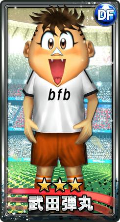 サイバード、スマホ向けサッカークラブ育成ゲーム「バーコードフットボーラー」にてサッカー漫画 「リベロの武田」とコラボ2