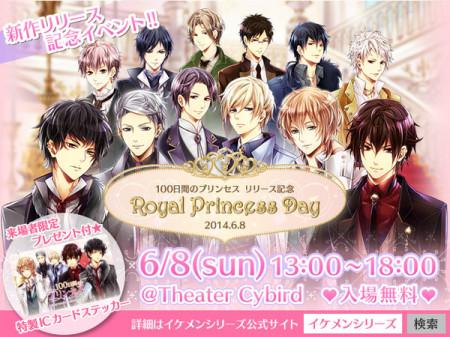 サイバード、「イケメンシリーズ」最新作の恋愛ゲーム「100日間のプリンセス◆もうひとつのイケメン王宮」のスマホアプリ版をリリース2