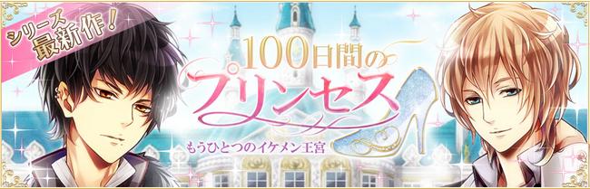 サイバード、「イケメンシリーズ」最新作の恋愛ゲーム「100日間のプリンセス◆もうひとつのイケメン王宮」のスマホアプリ版をリリース1