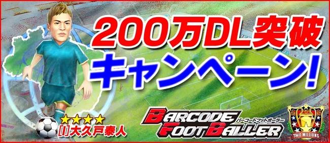 サイバードのスマホ向けサッカークラブ育成ゲーム「バーコードフットボーラー」、200万ダウンロードを突破1
