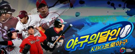 アクロディア、mobcast KoreaにてKBO公式ライセンスゲーム「野球の達人KBOプロ野球」の事前登録受付を開始