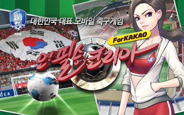 アクロディアのKakao Games向けサッカーシミュレーションゲーム「オー!必勝コリア For Kakao」、リリースから11日で30万ユーザーを突破1