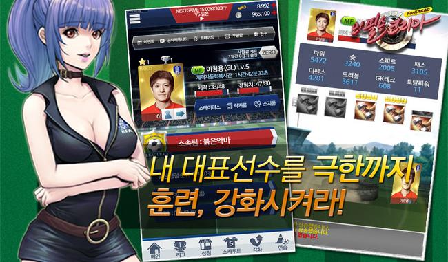 アクロディア、Kakao Gamesにて大韓サッカー協会公式ライセンスを獲得したモバイルサッカーシミュレーションゲーム「オー!必勝コリア For Kakao」を提供開始4