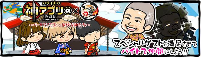 サミーネットワークス、ラーメン店経営シミュレーションゲーム「ラーメン魂」にてテレビ東京の「神アプリ@隆盛紀-ONLINE-」とのコラボイベントを開始1