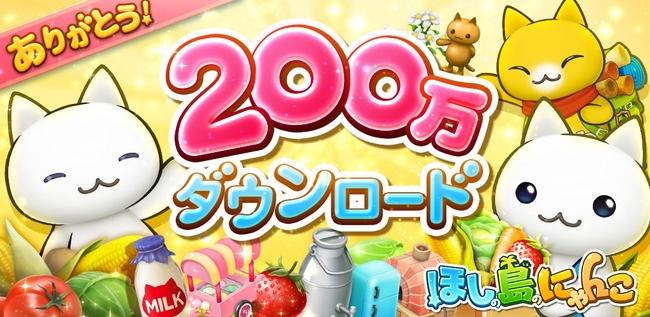 コロプラのスマホ向け島づくりシミュレーションゲーム「ほしの島のにゃんこ」、200万ダウンロードを突破