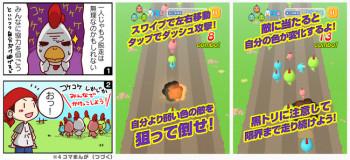 ココア、3D仮想空間「meet-me」のアバターをモチーフとしたスマホ向けカジュアルゲーム「カケコッコー」をリリース