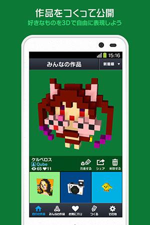 Cygames、スマホ向け3Dドット絵作成アプリ「Q-BLOCK」をリリース3