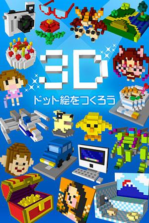Cygames、スマホ向け3Dドット絵作成アプリ「Q-BLOCK」をリリース2