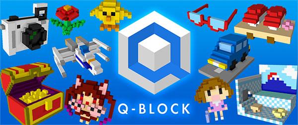 Cygames、スマホ向け3Dドット絵作成アプリ「Q-BLOCK」のiOS版をリリース1