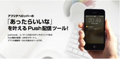 ワンオブゼム、Push通知配信・分析ツール「Pushman」を提供開始