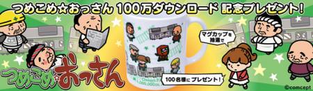 """comcept、スマホゲーム「つめこめ☆おっさん」の100万ダウンロード突破を記念し""""おっさん""""マグカップを100名にプレゼント"""