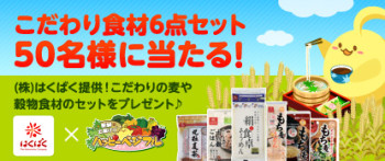 NHN PlayArt、ソーシャル農園シミュレーションゲーム「ハッピーベジフル」にて本物の麦・穀物が貰えるキャンペーンを実施