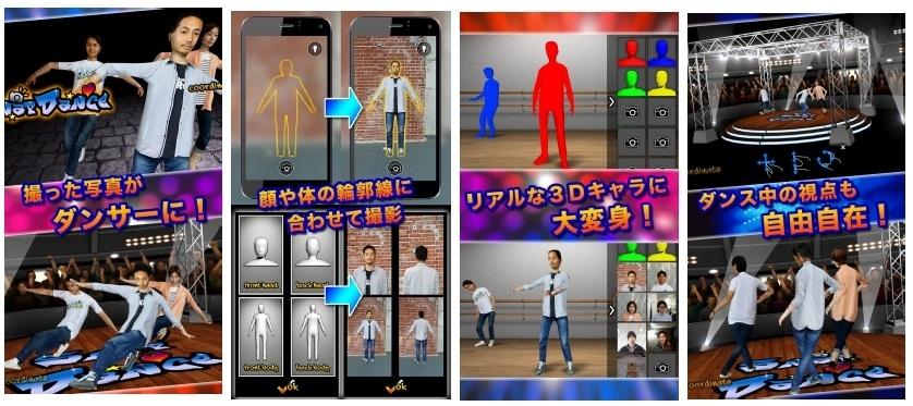 スマホで人物の写真を撮影するだけ! ネオス、瞬時にリアルな3Dキャラを生成し踊らせるアプリ「SnapDance」をリリース1
