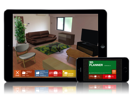 サカタインクス、バーチャルの家具を試し置きできるARアプリ「3Dプランナー 2.0」をリリース