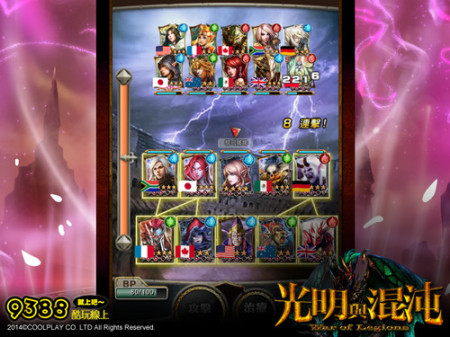 エイチーム、香港・台湾・マカオにてスマホ向けリアルタイムバトルRPG「レギオンウォー」の繁体字版をリリース2