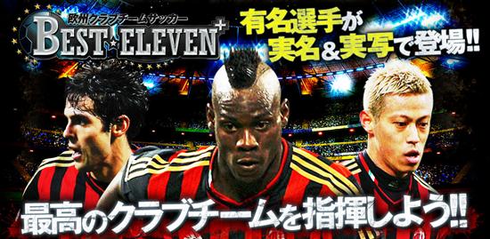 gloops、スマホ向けサッカーゲーム「欧州クラブチームサッカー BEST☆ELEVEN+」をAmazon Androidアプリストアでも配信開始1