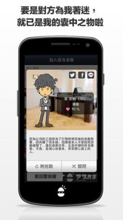 フルセイルの「返信ください」シリーズが海外展開を開始! 台湾にて「要回覆我喔!」を配信開始2