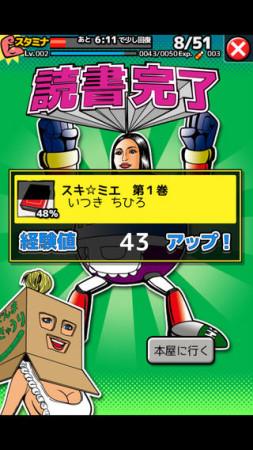 fuzz、変態一家に本を読ませるスマホ向け新感覚ノベルゲーム「ダメぽっぽ」のiOS版をリリース1