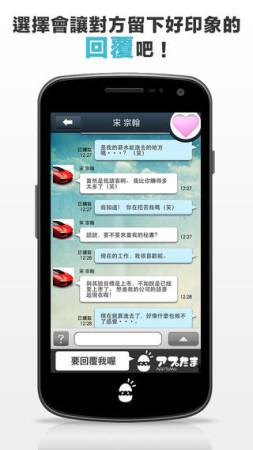 フルセイルの「返信ください」シリーズが海外展開を開始! 台湾にて「要回覆我喔!」を配信開始3