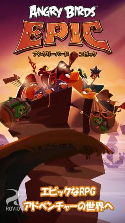 Rovio、Angry Birdsシリーズ最新作となるスマホ向けRPG「Angry Birds Epic」をリリース1