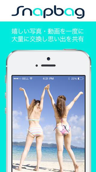 """""""合い言葉""""で写真を共有 Snapbag、iOS向け写真・動画共有アプリ「Snapbag」をリリース1"""