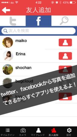 プライムアゲイン、Snapchatライクな消える動画チャットアプリ「winker」をリリース3