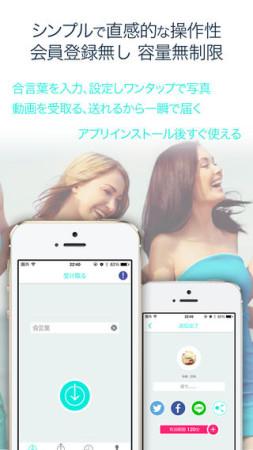 """""""合い言葉""""で写真を共有 Snapbag、iOS向け写真・動画共有アプリ「Snapbag」をリリース3"""