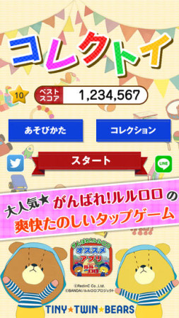 リディンク、TVアニメ「がんばれ!ルルロロ」のスマホゲーム「コレクトイ - がんばれ!ルルロロ」をリリース1