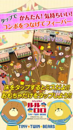 リディンク、TVアニメ「がんばれ!ルルロロ」のスマホゲーム「コレクトイ - がんばれ!ルルロロ」をリリース2