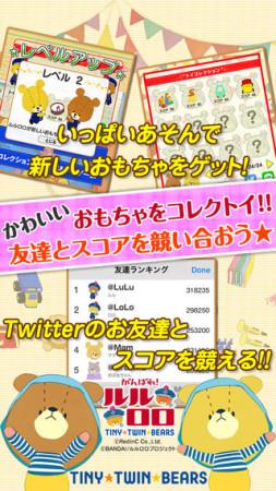 リディンク、TVアニメ「がんばれ!ルルロロ」のスマホゲーム「コレクトイ - がんばれ!ルルロロ」をリリース3