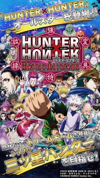 バンダイナムコゲームス、「HUNTER×HUNTER」のスマホ向けゲーム「HUNTER×HUNTER バトルオールスターズ」のiOS版をリリース1