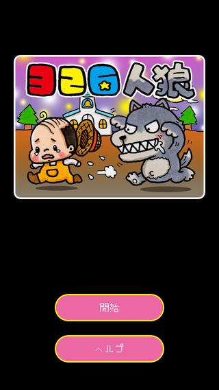 イラストライターの326さんが総合プロデュース クリップス、iOS向け人狼ゲーム「326人狼」をリリース1