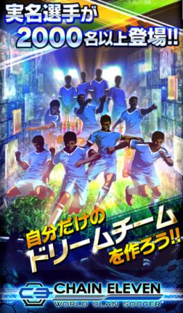 gumiとモブキャスト、リアルタイムサッカーバトル 「チェインイレブン ワールドクランサッカー」のiOS版をリリース2