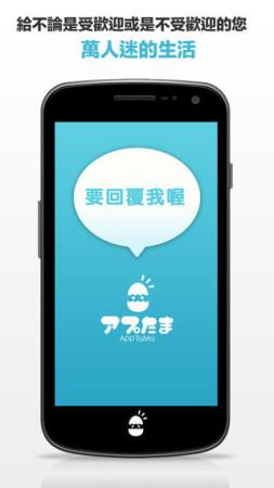 フルセイルの「返信ください」シリーズが海外展開を開始! 台湾にて「要回覆我喔!」を配信開始1