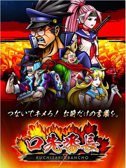 ソニー・ミュージックエンタテインメントとフィラメント、「しりとり」で戦うスマホ向け格闘ゲーム「口先番長」のAndroidをリリース iOS版は20万ダウンロードを突破1
