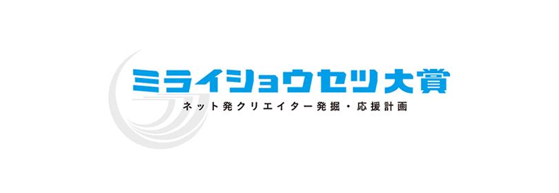 グリー、KADOKAWA エンターブレイン ブランドカンパニーらと「ミライショウセツ大賞 ネット発クリエイター発掘・応援計画」を共同開催