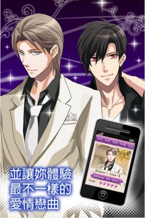 アクセーラ、モバイル向け恋愛ゲーム「秘密な2人」の中文繁体字版をリリース3