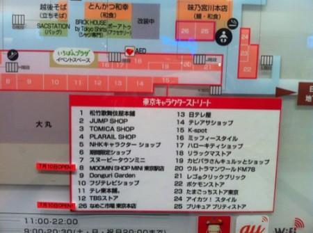 【レポート】一足先に「なめこ市場 東京本店」の様子をお届け! 内覧会でなめこグッズをチェックしてきた1