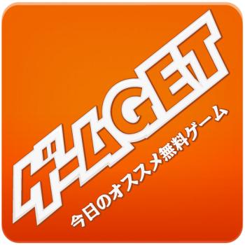 Android向けゲームアプリのオススメアプリ「ゲームGet」がリリースされました
