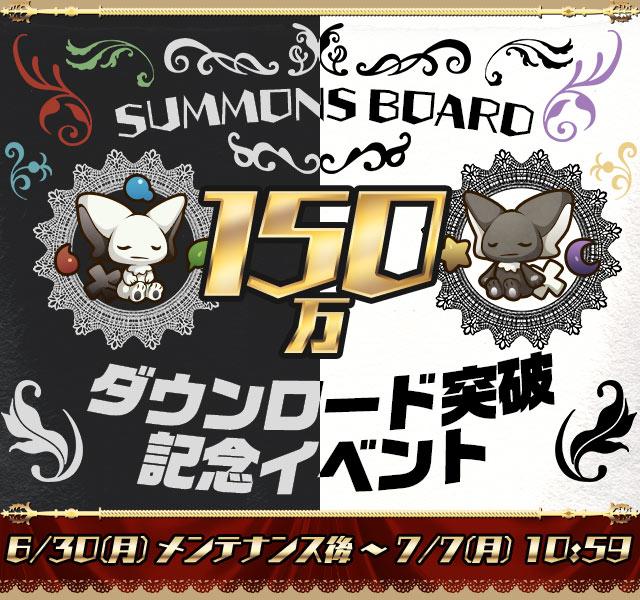 ガンホーのスマホ向けボードゲーム「サモンズボード」、150万ダウンロードを突破