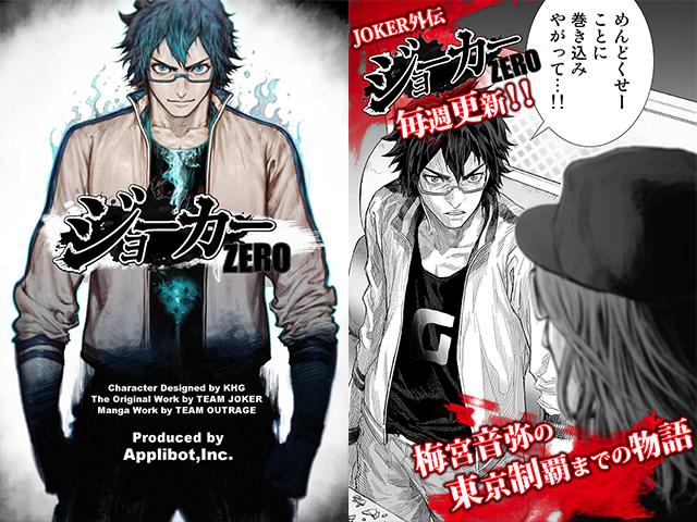 アプリボット、モバイル向けRPG「不良道(ギャングロード)」シリーズの電子コミックアプリ「ジョーカーZERO~ギャングロード~」をリリース
