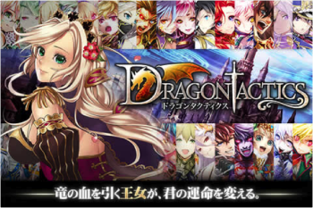 enish、TSUTAYA オンラインゲームにてソーシャルRPG「ドラゴンタクティクス」を提供開始