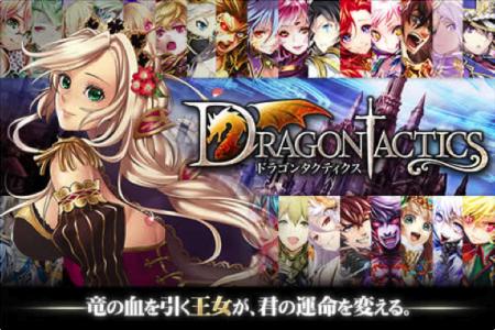 enish、コロプラにてカードバトルRPG「ドラゴンタクティクス」の事前登録受付を開始1
