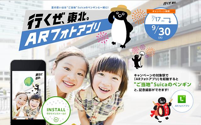 JR東日本とレイ・フロンティア、スマホ向けARアプリ「LIVE SCOPAR」と「行くぜ、東北。夏キャンペーン!!!」を実施